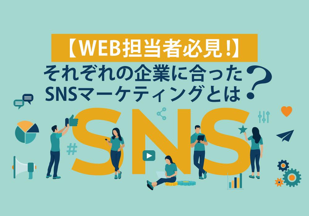 【企業のWEB担当者必見!】SNSマーケティングとは?基本的な考え方から戦略、企業にあった運用方法まで詳しく解説!