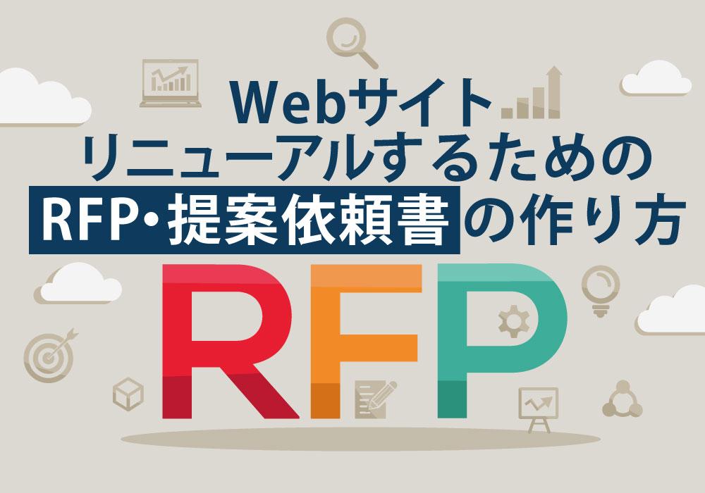 BtoB製造業がWebサイトリニューアルするためのRFP・提案依頼書の作り方